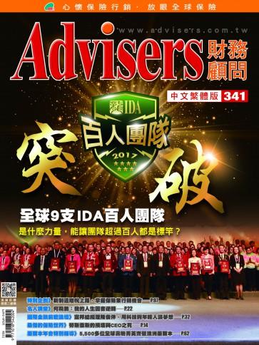 Advisers341期《突破》