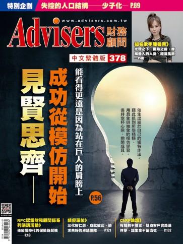 Advisers378期【見賢思齊-成功從模仿開始】能看得更遠是因為站在巨人的肩膀上