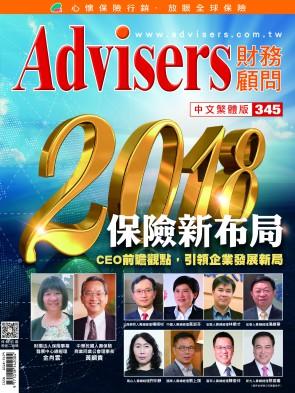 Advisers345期《2018保險新佈局》