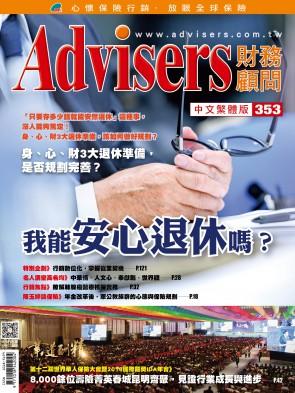 Advisers353期《我能安心退休嗎?》