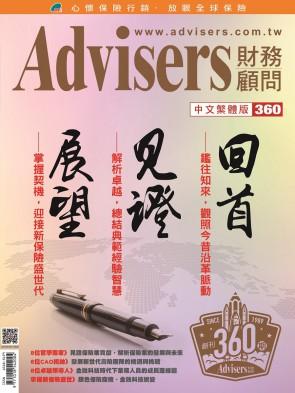 Advisers360期【回首 見證 展望】