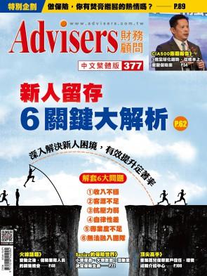 Advisers377期【新人留存6關鍵大解析】深度解決新人困境,有效提升定著率