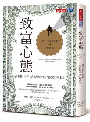 致富心態-關於財富、貪婪與幸福的20堂理財課