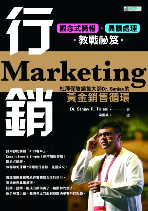 行銷Marketing