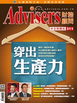 Advisers311期《穿出生產力》