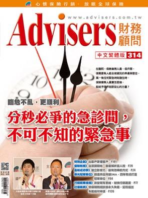 Advisers314期《分秒必爭的急診間,不可不知的緊急事》