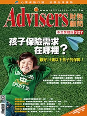 Advisers327期《孩子保險需求在哪裡?》